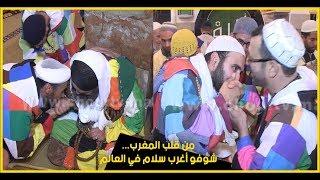 من قلب المغرب.. شوفو أغرب سلام في العالم (فيديو) |
