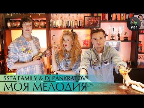 5sta Family & DJ Pankratov - Моя мелодия