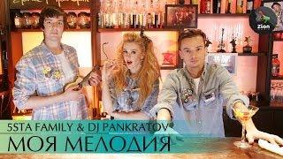 5sta Family и DJ Pankratov - Моя мелодия