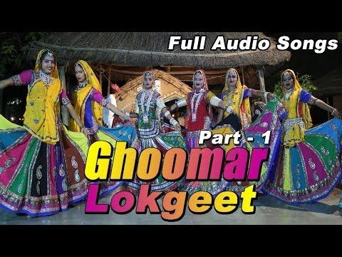 Ghoomar Lokgeet - Part 1 | Popular Rajasthani Traditional Folk Songs | Audio Jukebox | Marwadi Songs