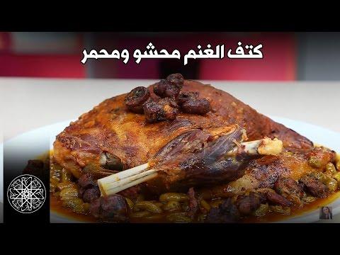 Choumicha : Epaule d'agneau farcie M'hammera شميشة : كتف الغنم محشو ومحمر