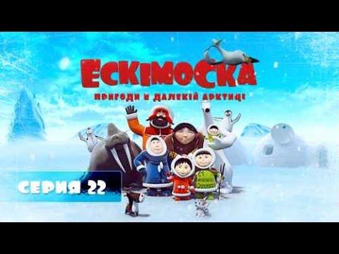 Eskimáčka 22 - Figurína