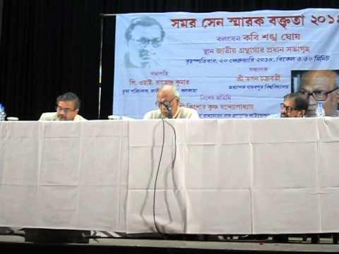 Sankha Ghosh speaks on Tagore: Samar Sen Memorial Lecture 2014 [video 1]