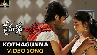 Kothagunna Haye Nuvva Video Song - Prema Katha Chitram Movie