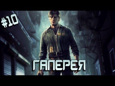 Silent Hill: Downpour (10 и 11 серия) Галерея и Банк