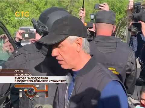 Быкова заподозрили в подстрекательстве к убийству