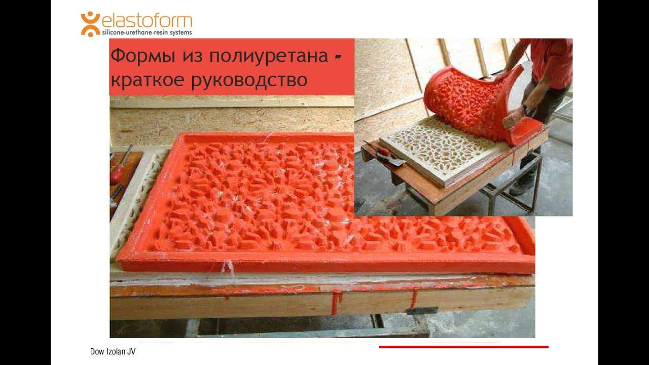 Как сделать форму для камня из силикона