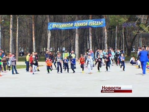Эстафета Победы прошла в городском парке Искитима