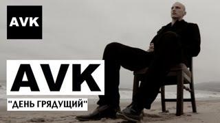 AVK - День Грядущий