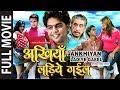 Ankhiyan Ladai Gail - Bhojpuri Movie