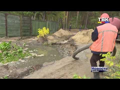 Пробили канализационную магистраль в Бердске