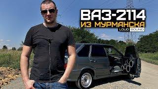 ВАЗ-2114 из Мурманска с аудиосистемой LOUD SOUND. Loud Sound Автозвук.