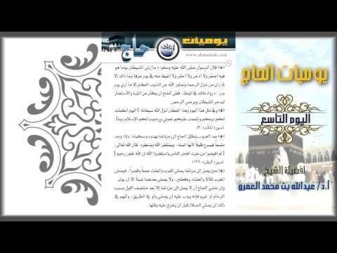 يوم عرفة | (يوميات الحاج) لفضيلة الشيخ: عبدالله بن محمد العمرو