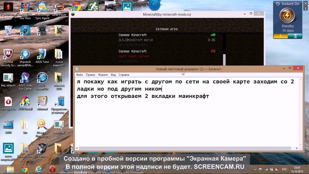 Как играть в Майнкрафт 1.8 (пиратка) с другом по сети в ...