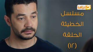 Episode 12 - Al Khate2a Series | الحلقة الثانية عشر - مسلسل الخطيئة