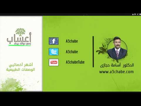 أعشاب إصنع دوائك بيدك : الدكتور أسامة حجازي   وصفة لعلاج البهاق - البرص  a3chabe