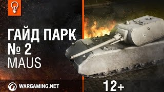 Maus - World of Tanks / Гайды по танкам