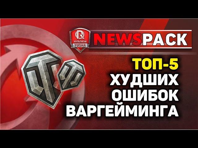 ТОП-5 ХУДШИХ ОШИБОК WG В ТАНКАХ