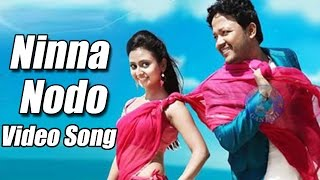 Shravani Subramanya Ninna Nodo Full Song Songs Ganesh