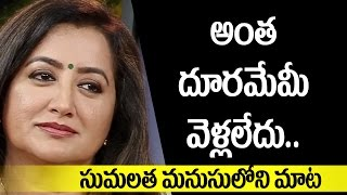 Special Interview with Senior Actres Sumalatha