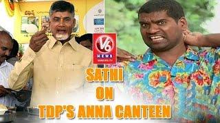 Teenmaar News : Bithiri Sathi Funny Take On TDP's Anna Canteen