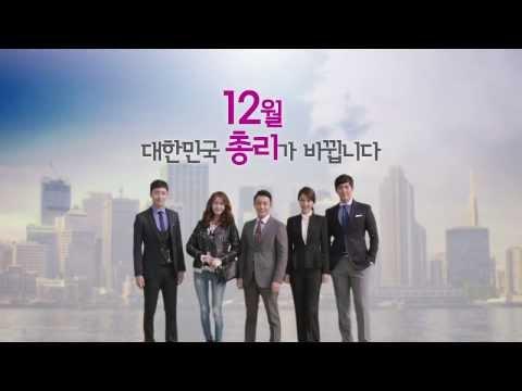 SNSD YoonA - Prime Minister And I Drama teaser 1 KBS