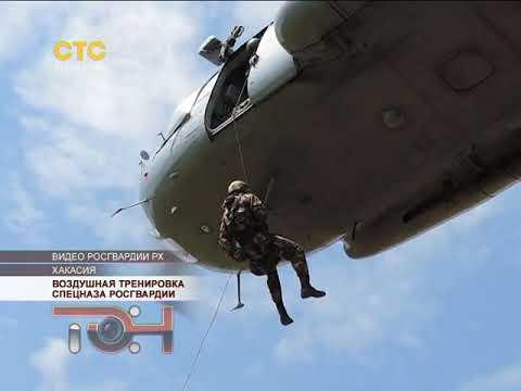 Воздушная тренировка спецназа Росгвардии