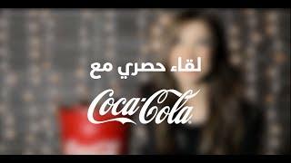 اللقاء الحصري لنانسي عجرم والشاب خالد مع كوكاكولا. #شجع_حلمك  #كأس_العالم