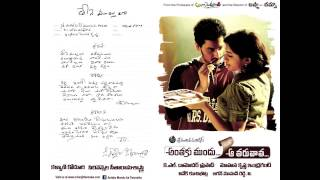 Anthaku-Mundu-Aa-Tarvatha-Musical-Lyric-Wallpaper-1