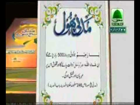 Madani Phool or Flower ''Ya Rahim'' in Punj Surah DawteIslami Madani Channel Punj Surah