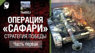 Стратегия победы Операция Сафари - Часть 1 - от TheDRZJ