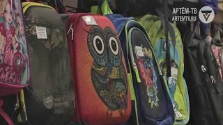 В Артёме объявлена акция «Помоги собраться в школу»