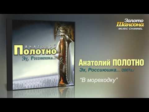 Смотреть клип Анатолий Полотно - В мореходку