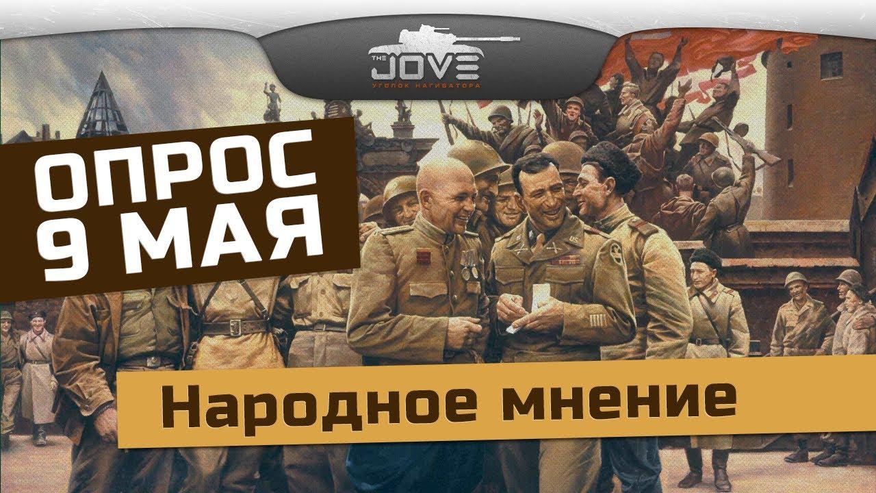 Праздничный выпуск к 9 Мая. Народное Мнение.