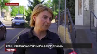 У Сєвєродонецьку колишнiй правоохоронець побив свою дружину