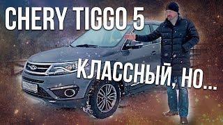 Тест-драйв и Обзор Chery Tiggo 5 | Полноприводный Китайский внедорожник Чери тиго 5 | Pro Автомобили Иван Зенкевич