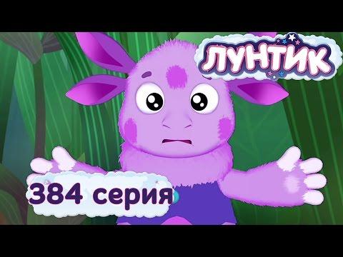 Лунтик - 384 серия. Жилетка