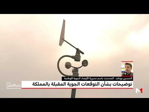 بداية من اليوم..أمطار وثلوج وانخفاض في درجات الحرارة في مناطق مغربية