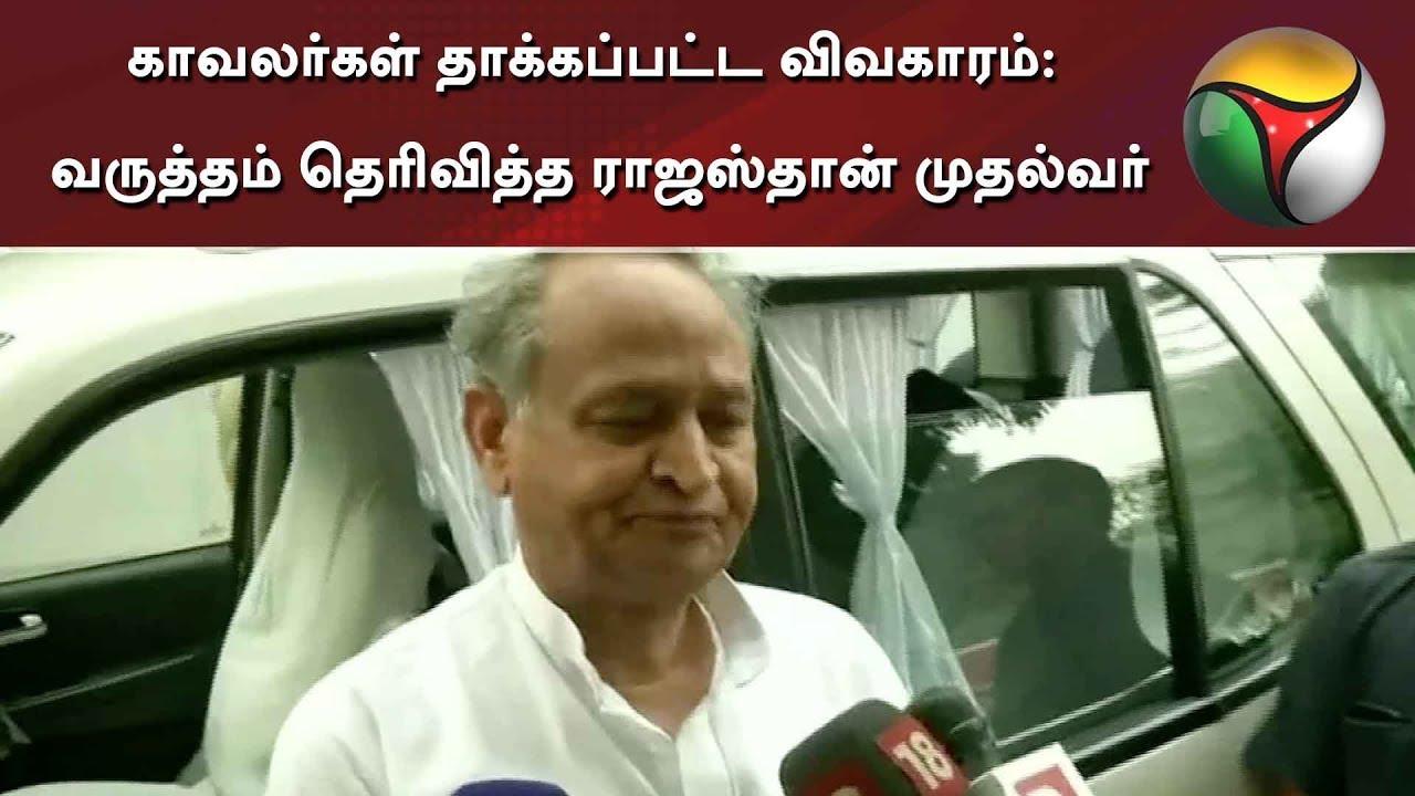 காவலர்கள் தாக்கப்பட்ட விவகாரம்: வருத்தம் தெரிவித்த ராஜஸ்தான் முதல்வர் | Rajasthan | CM | Police