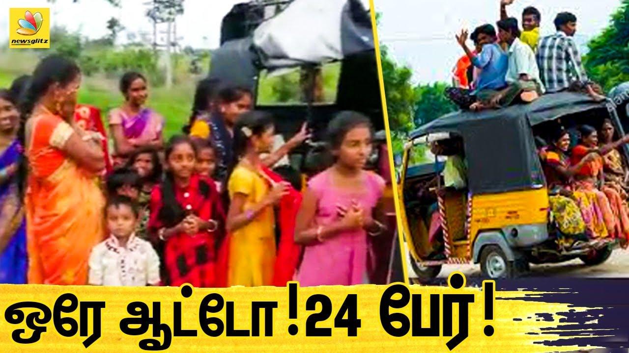 யம்மாடி ஒரே ஆட்டோவில் 24 பேரா !! | Police halt overcrowded auto in Telangana