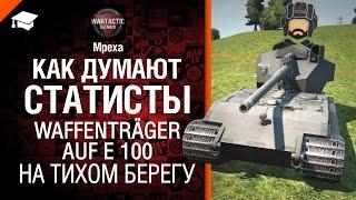 Как думают статисты: №10 Waffenträger auf E 100 на Тихом берегу - от Mpexa  [World of Tanks]