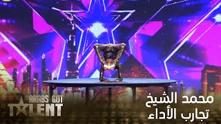 Arabs Got Talent - فلسطين - محمد الشيخ