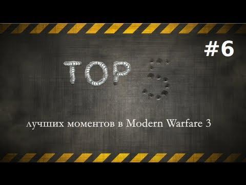 ТОП-5 лучших моментов в Modern Warfare 3. Эпизод #6