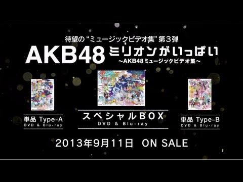 ミリオンがいっぱいDVD&Blu-ray発売告知 / AKB48[公式]