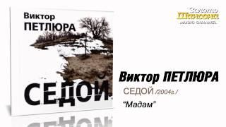 Виктор Петлюра - Мадам