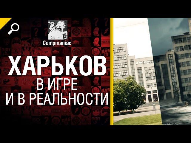 Обзор карты Харьков от WoT Fan в World of Tanks (0.9.0)