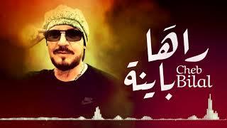 فيديو | بعد غياب طويل.. وبعد الغاء حفلاته بسبب تصريحاته، الشاب بلال يهدي أغنيته الجديدة للمغاربة ! |