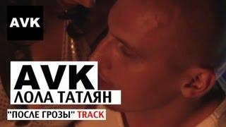 AVK и Лола Татлян - После Грозы