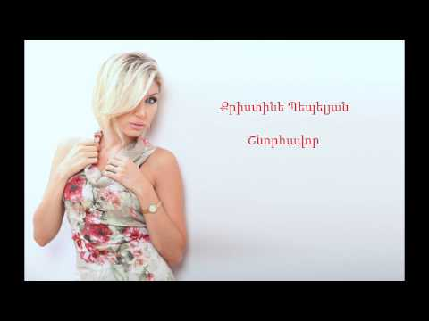 Christine Pepelyan - Shnorhavor // Audio // Full HD