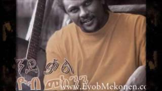 "Eyob Mekonnen - Yekuankua Felasfa ""የቋንቋ ፈላስፋ"" (Amharic)"